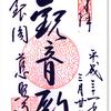 銀閣寺の御朱印(京都・左京区)〜脚を進めて哲学の道沿いの法然院へ