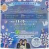 大阪■11/10■講演会:ふしぎの描き方 -あまんきみこ&富安陽子の世界