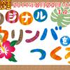 【夏休みのワークショップ】オリジナルカリンバをつくろう!【満員御礼!】
