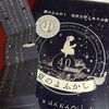ふとしたキッカケで見つけた「三省堂書店のほんおみくじ」