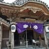 岐阜県大垣市の金生山明星輪寺に参詣