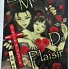 第六回 #文フリ大阪 の作品書評~宮田秩早『Et mourir de plaisir  #吸血鬼 たちの夜の物語集』を読む~