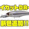 【O.S.P】冬のバス釣りで活躍してくれるシャッドプラグ「ハイカットDR-F」に新色追加!