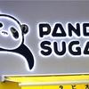 【グルメ】私もついにタピオカをタピタピしてきたよ~! 「PANDA SUGAR 代々木店」