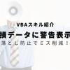 【エクセルVBA】空白データに警告表示する方法!見落とし防止対策!