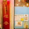 水餃子と二胡@中国東北家庭料理 桂香 10回目