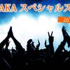 なにわ淀川花火大会にFM OSAKAスペシャルステージ登場!出演アーティスト&チケット入手方法まとめ