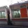 音鉄 大阪環状線新型車両[323系]限定 & 大人向け鉄道雑誌