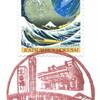 【風景印】墨田緑町郵便局