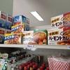 日本製品も置いているローカル商店 -  ポンペットマーケット(PHON PHET Market) - (ビエンチャン・ラオス)