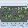 【トライオートETF】【ナンピンココモ式風】開始からの合計損益は51,480円でした(2021年2月7日時点)【運用状況】