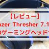 【レビュー】Razer Thresher 7.1 for PS4は完成度の高いゲーミングヘッドセット