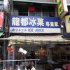 【龍都冰果専業家】龍山寺近くの八寶冰が美味しい老舗かき氷屋さん【マンゴーかき氷】