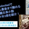 KindleUnlimited(キンドルアンリミテッド)で最初から最後まで読める海外長編古典小説オススメ3冊を動画で紹介