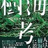 【感想】『樹海考』村田らむ著 読みました。神秘の森、樹海について