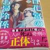 「百花宮」コミックス2巻、届きました!