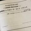 〈Project〉三重県ワークライフバランス推進サポート事業プロジェクト