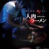 【映画レビュー】人肉ラーメンのあらすじ・ネタバレ解説評価【タイ発哀しき女のスプラッタ】