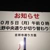 潜入ルポ第三弾「道路開通記念ランニング大会」【41日前 さいたま国際マラソン】