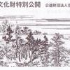2012秋の「京都非公開文化財特別公開」