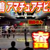 ナイスファイト!!~GO羽鳥氏、キックボクシング・デビュー戦