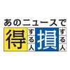 得する人損する人 4/12 感想まとめ