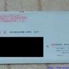三菱UFJフィナンシャル・グループ(8306)の第11期株主総会招集通知