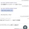 何がよろしくだ❗️日大通信2chの馬鹿タレよ❗️..