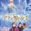 『アナと雪の女王』と『ベイマックス』と神話