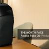 【オススメ】ビジネスでも使えるバックパック!?ザ・ノースフェイスのアクセスパックO2(オーツー)商品レビュー
