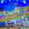 【新台サラリーマン金太郎MAX】今更ですが初打ちです「GOLDENサラリーマン道?」誰か詳細教えて【純増8枚は大きいです!】