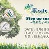 凛cafe vol.20 Step up summer day〜理系女子の未来予想図〜