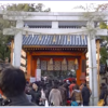 西宮神社の十日戎 「今年こそは商売繁盛」と思うならえべっさんへお願いしてみよう!