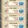 ららマジ攻略 リセマラも終わって数日間プレイしてららマジをメインアプリにしたユーザーはそろそろ・・・?