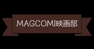 【MAGCOMI映画部】No.4 「日常系魔女もの」