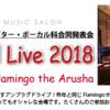 Unplugged Live2018ソロ出演のお電話受付スタートです☎🎶