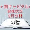 霞ヶ関キャピタルの貸株状況 5月分!