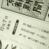 本日7日、京都新聞夕刊