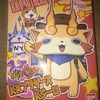 18 KKブラザーズ Kジーロ 妖怪ウォッチプラモコレクション レビュー