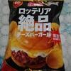 ロッテリアの人気メニュー「絶品チーズバーガー」がポテチになって登場!!