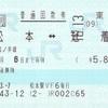 回数券の印字3