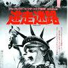 """映画「逃走迷路」(1942、日本公開1979年)ヒッチコック監督の""""巻き込まれ型""""サスペンス。"""