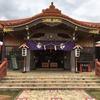 日本最南端にある宮古神社の御朱印