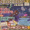 2004年発売のゲーム雑誌の中で  どの号がレアなのかを ランキング形式で紹介