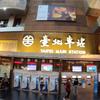 【2019年TAIWAN旅行】台湾旅行のベストシーズン。11月の連休を利用して2泊3日台北の旅!【1日目】