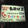 新潟漁港直送 魚鮮水産 豊島園店