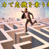 斉藤一人さん 逃げる力で危機を乗り越える