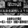 第29話 お金持ちの方程式『富=収入ー支出+(資産×運用利回り)』