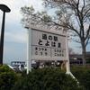 うどん県最西端の店                                           香川県観音寺市「鳥越製麺所」