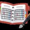 日記帳と手帳が欲しい